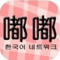 嘟嘟韩剧网手机版tv