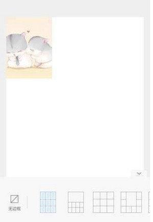 把照片拼成爱心的app图3