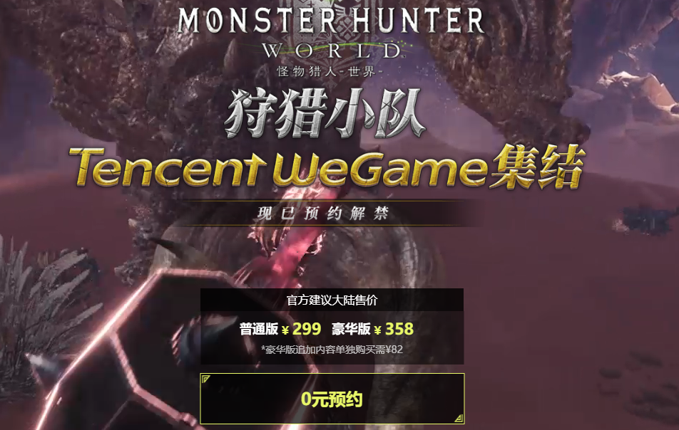 怪物猎人世界PC中文版预约地址