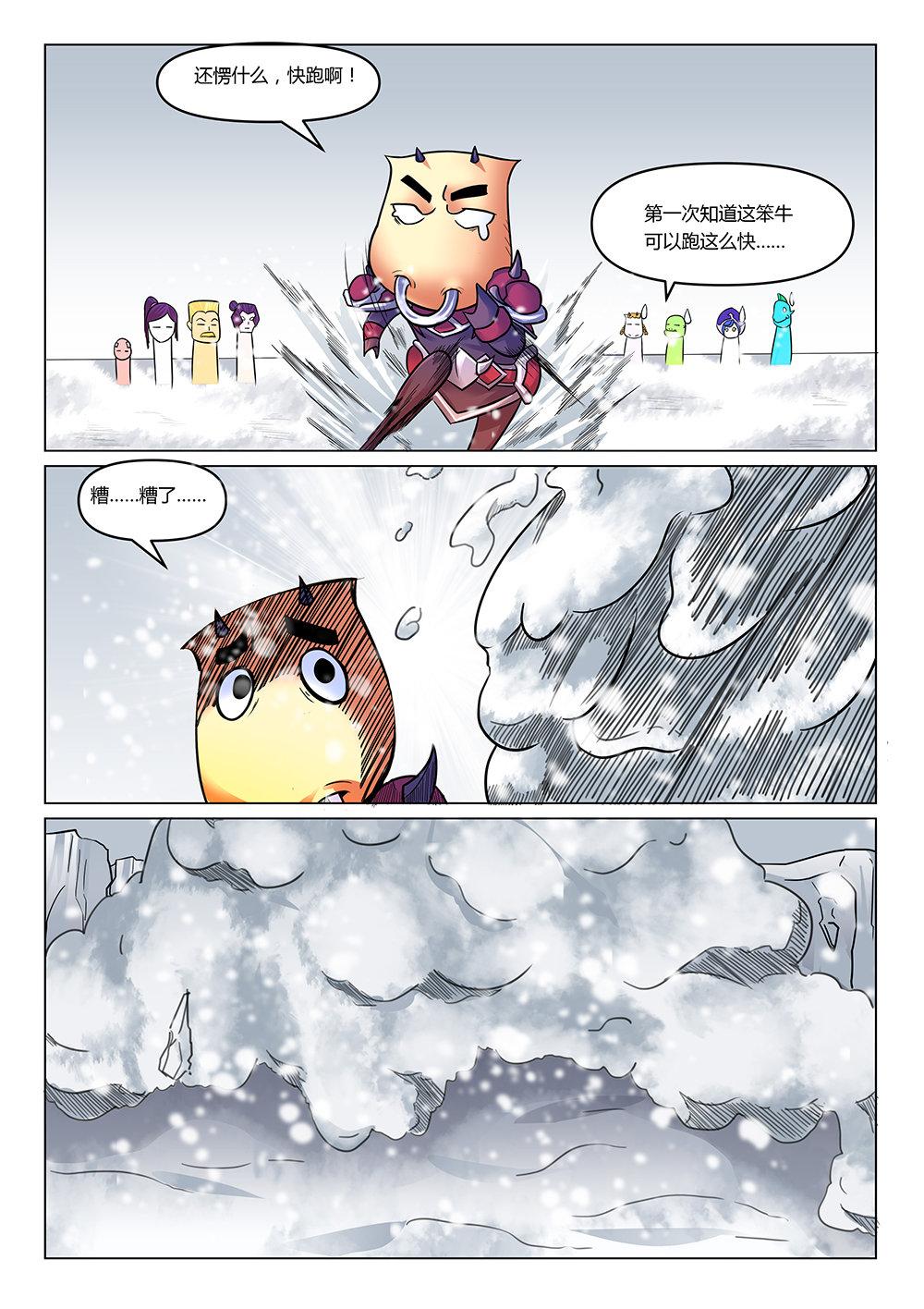 我叫MT4官方连载漫画第六篇:MT部落团队与人类联盟团队对决