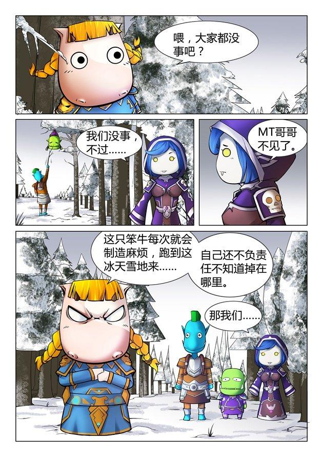 我叫MT4官方连载漫画第二篇:MT携手众人冰封峡谷战斗