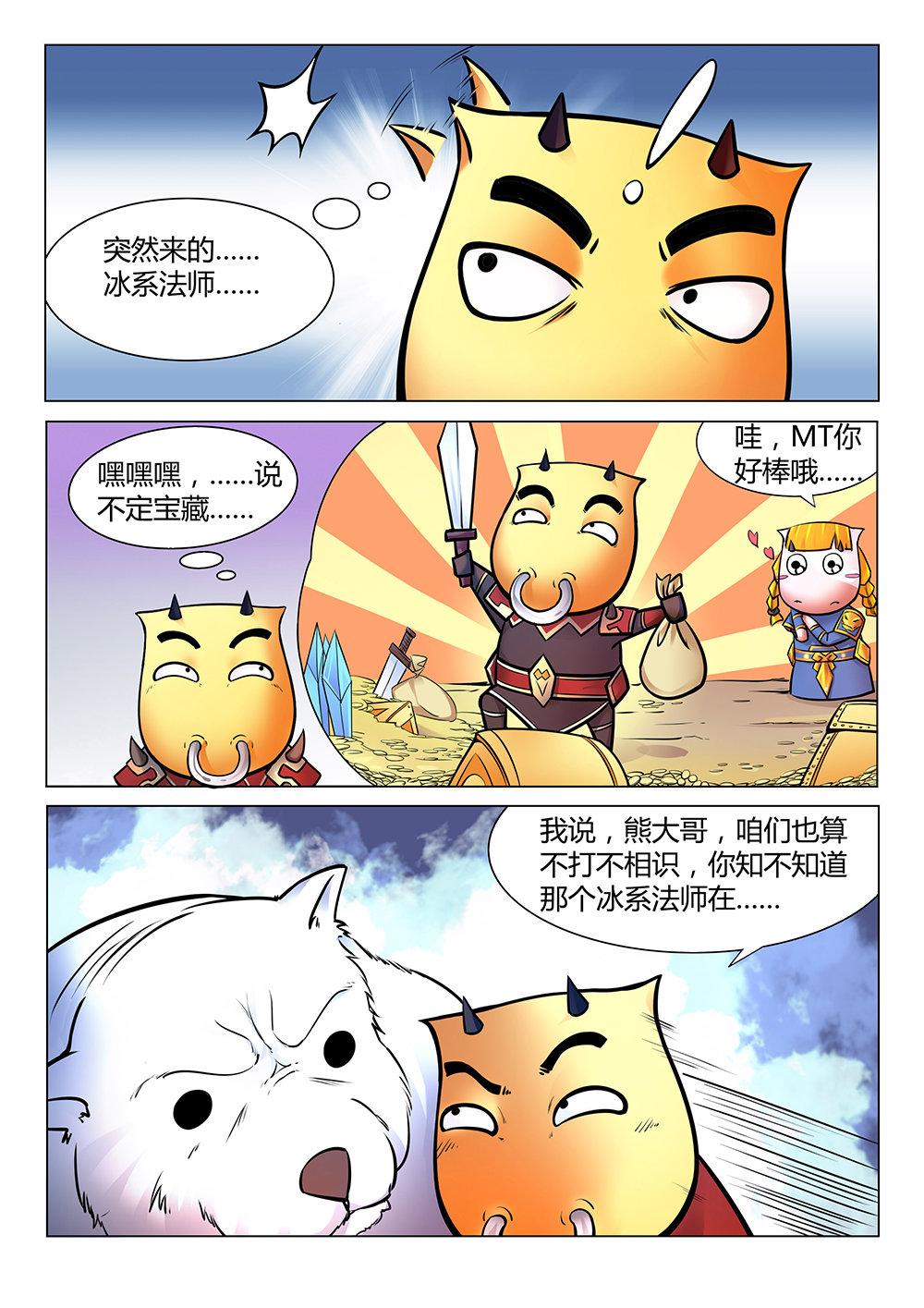 我叫MT4官方连载漫画第四篇:MT带领众人来到神秘村落接受新的委托