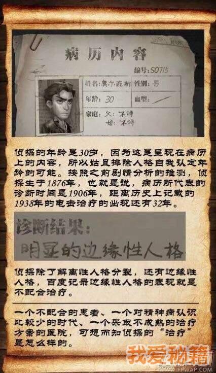 第五人格侦探的病历是什么_第五人格侦探的病历介绍