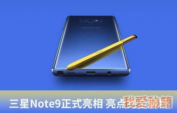 三星Note9好不好?值得购买吗?