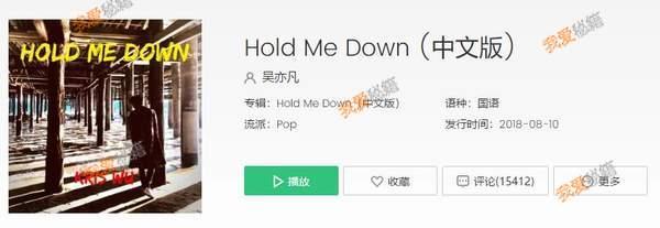 hold me down吴亦凡无损音质在线试听