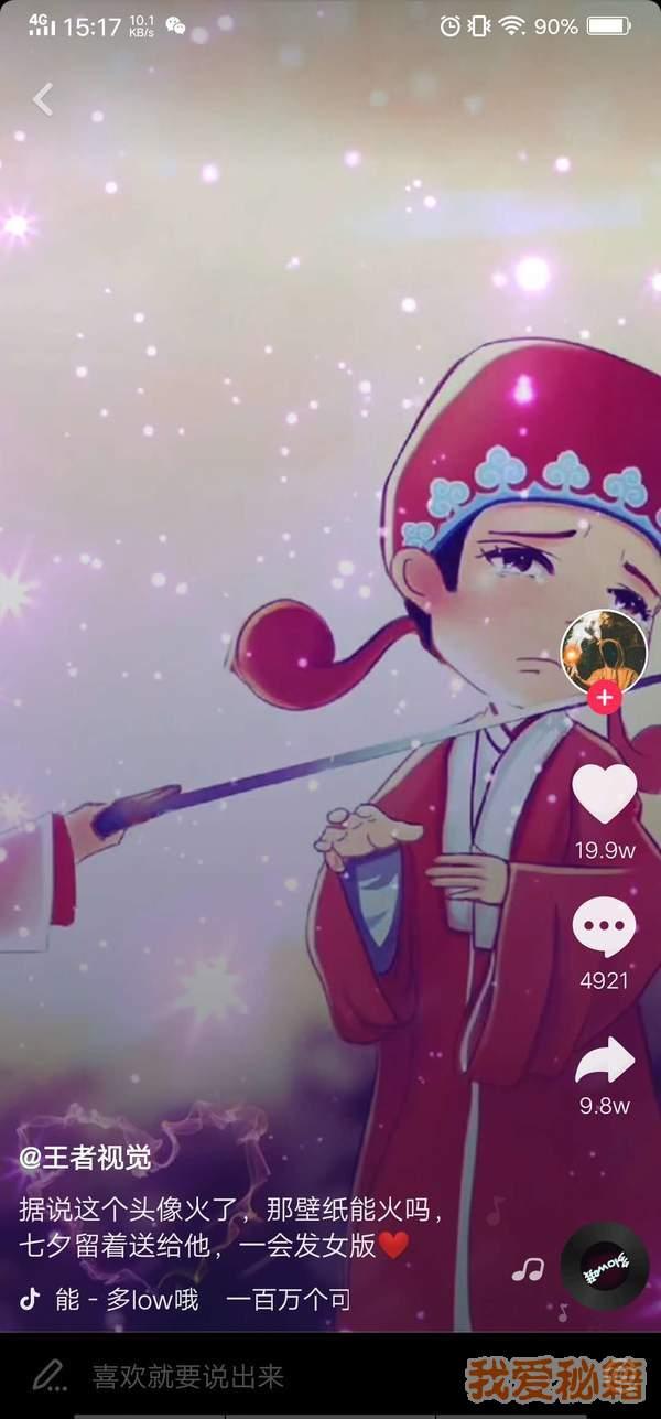 紫霞仙子至尊宝漫画动态壁纸大全