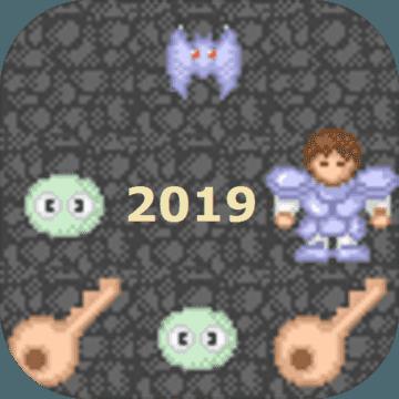 魔塔2019