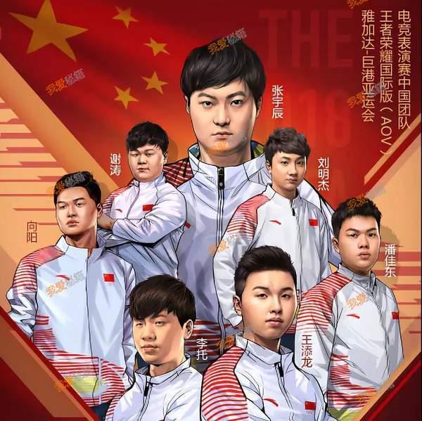 王者荣耀亚运会表演赛分组出炉_中国首战泰国