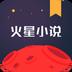火星小说vip破解版