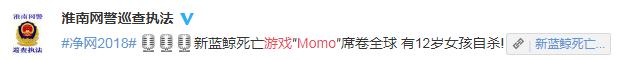 momo死亡游戏是什么?momo自杀游戏介绍[多图]