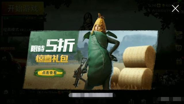 绝地求生刺激战场玉米套吉利服获取攻略[多图]