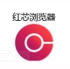 红芯浏览器官网