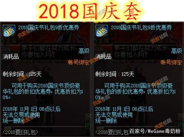 dnf2018国庆套上架时间介绍