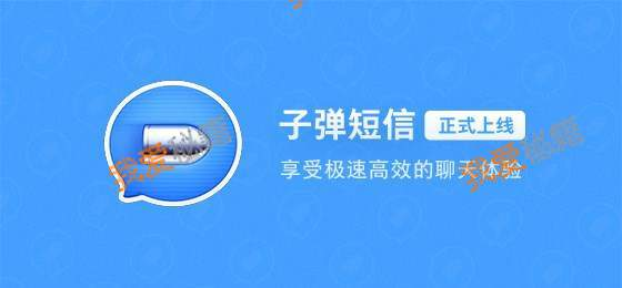 子弹短信app下载_锤子子弹短信app下载图文教程