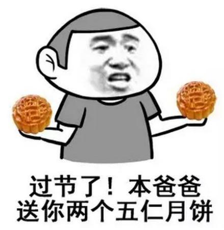 抖音2018中秋节表情包图片大全[图]图片