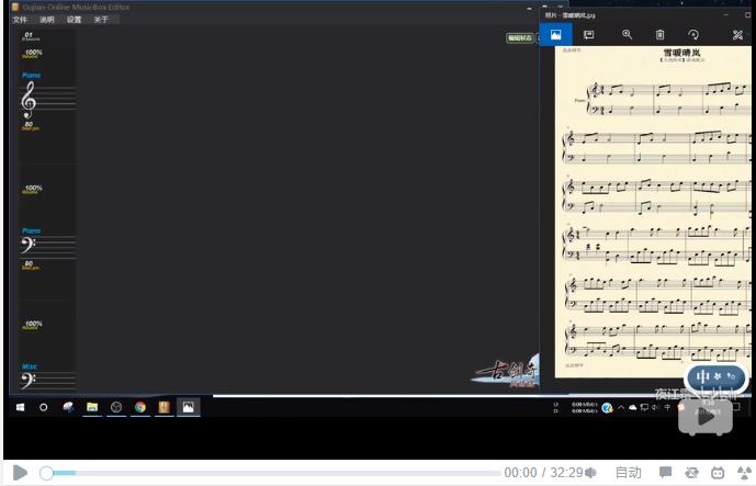 古劍OL曲譜錄入教程