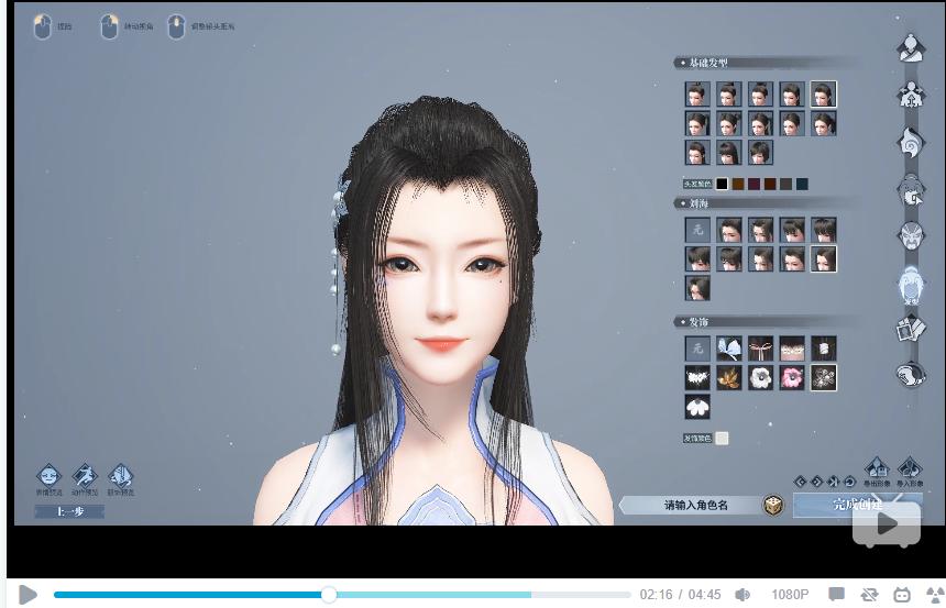 古劍OL捏臉系統展示