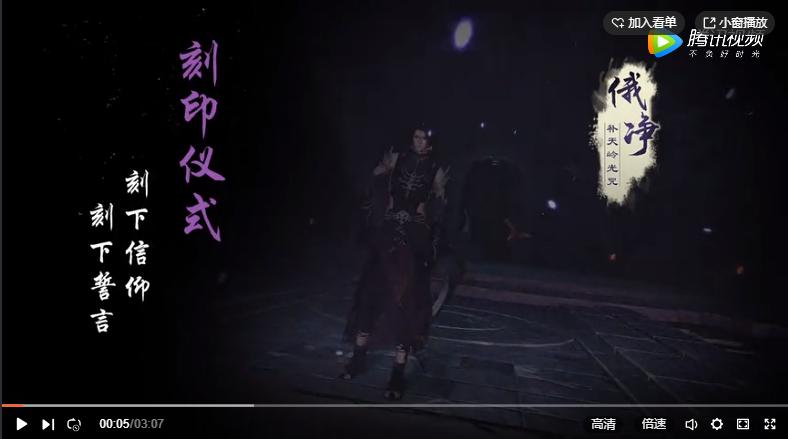 古劍OL咒隱招生視頻