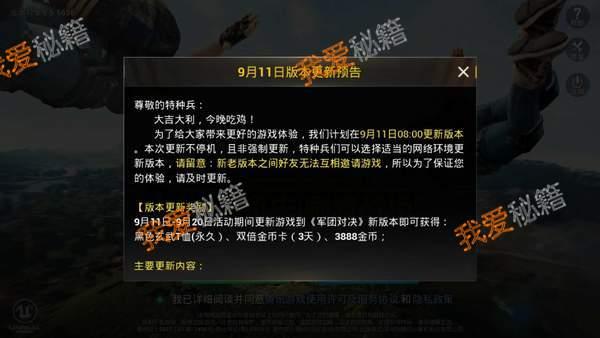 刺激战场9月11日更新内容介绍_观战对手系统上线