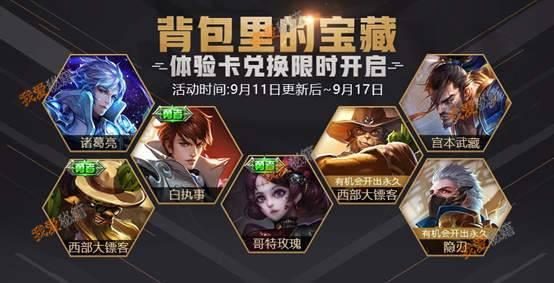 王者荣耀9月11日更新后体验卡可以兑换哪些英雄和皮肤? 王者攻略
