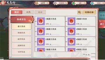 狐妖小红娘手游传承宝石获得方法详解