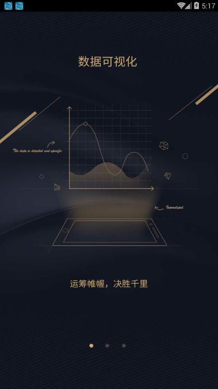 华硕渠易宝助手图2
