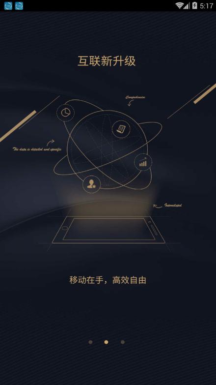 华硕渠易宝助手图3