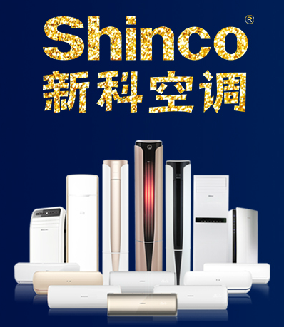 新科空调app
