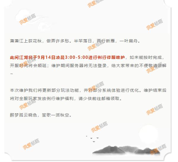 楚留香金陵夺宝新增秘宝_9月14日金陵夺宝改动