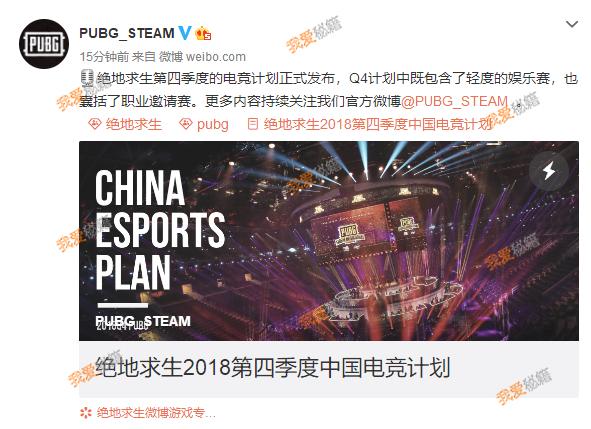绝地求生亚洲邀请赛什么时候开始_PAI2018开始时间