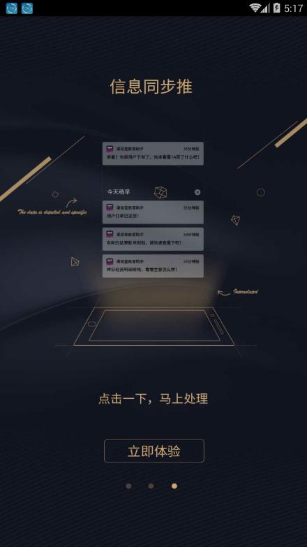 华硕渠易宝助手图4