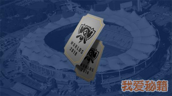 lol全球总决赛冠军售票日期将改为:北京时间9月28日