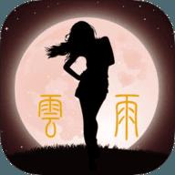 云雨宝盒app下载