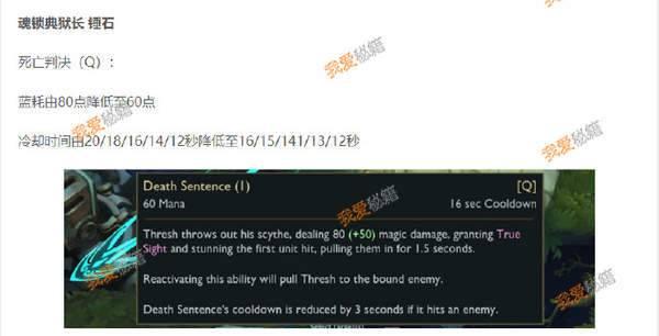LOL8.19世界赛版本改动介绍_大嘴、锤石加强 兰德里的折磨伤害提高
