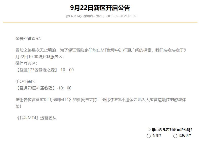 我叫MT49月22日新區開啟_9月22日新區開服時間