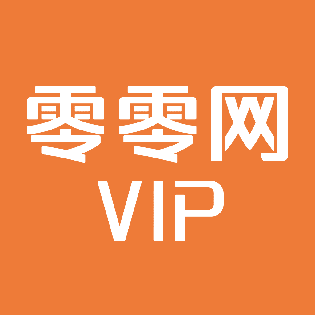 零零網VIP