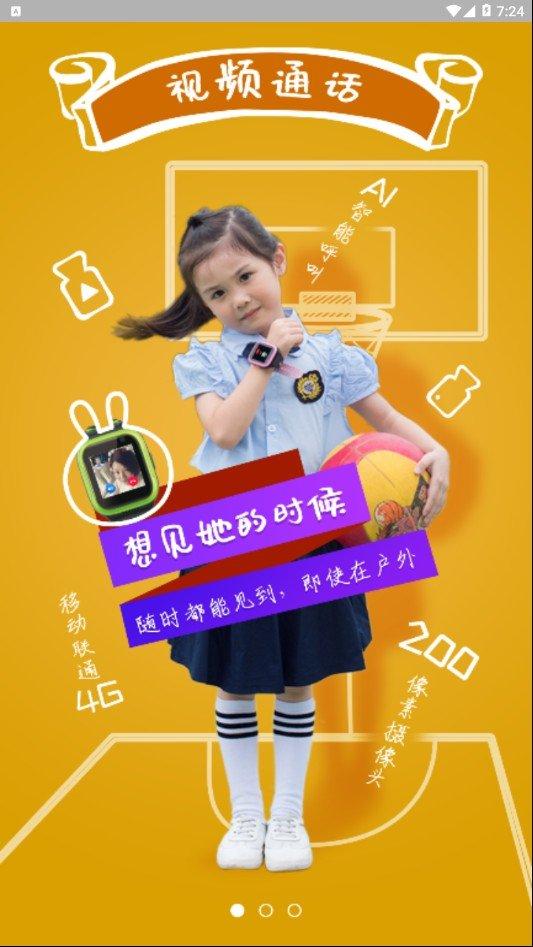 火火兔4G兒童手表圖1