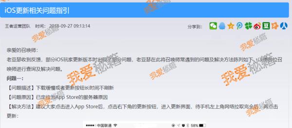 王者荣耀ios9月27日更新缓慢和更新按钮不刷新解决方法 王者荣耀ios9月27日更新缓慢和更新按钮不刷新解决方法 王者攻略