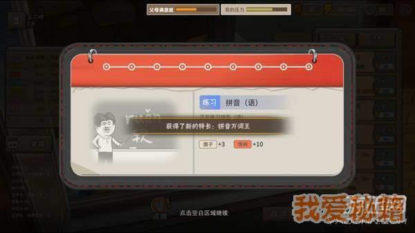 中國式家長成就有什么_成就如何達成圖文介紹[多圖]