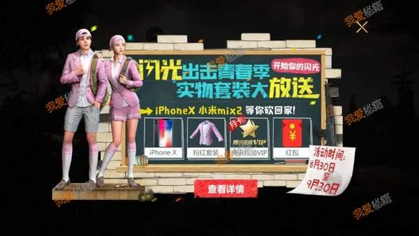 绝地求生全军出击粉红套装怎么获得_粉红套装获得方法