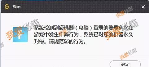 騰訊Wegame游戲開掛封電腦_實行最嚴封禁機制[多圖]