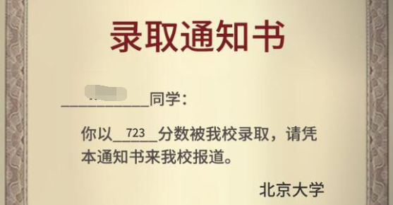 中国式家长高考高分攻略_高分养成培养计划