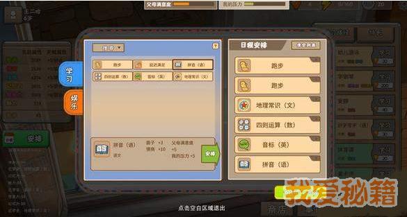 中國式家長選秀分怎么提升_選秀分提升方法介紹[多圖]