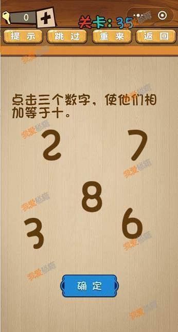 最囧腦力大亂斗第35關點擊三個數字,使他們相加等于十。