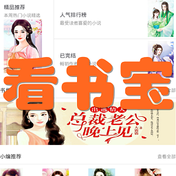 看书宝小说app