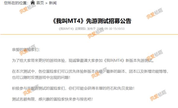 我叫MT4先游测试是什么?怎么参加?