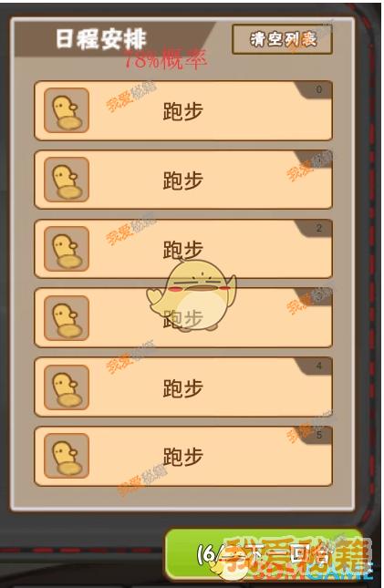 中國式家長特長怎么獲得?特長獲取方法