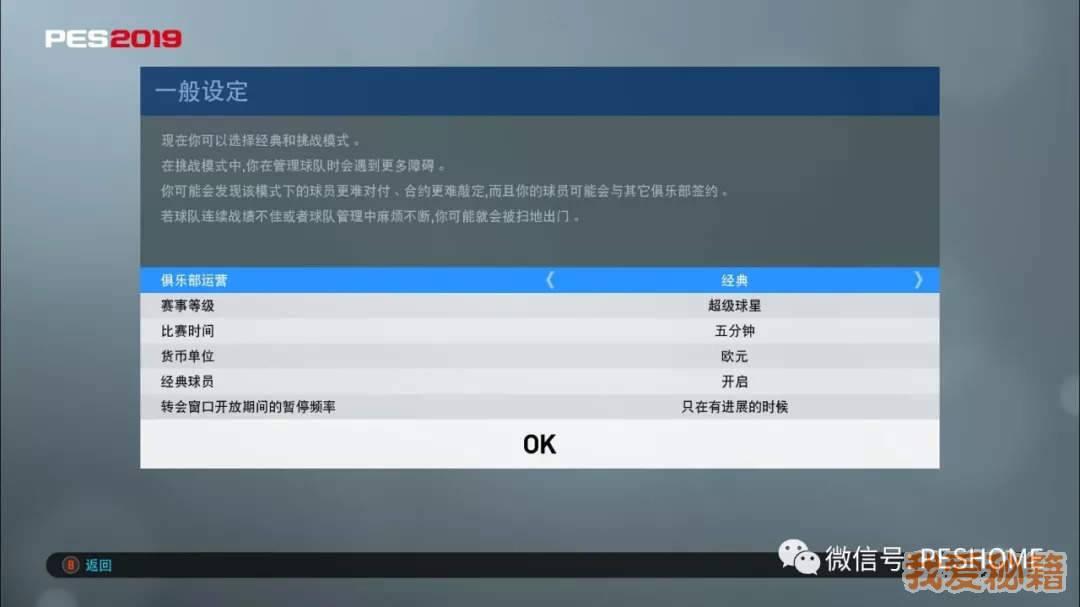 实况足球2019(pes2019)大师联赛妖人培养攻略