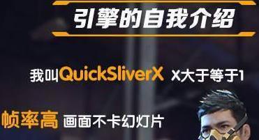 無限法則QucikSliverX引擎解讀