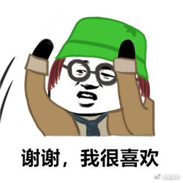 第五人格表情包_谢谢我很喜欢绿帽表情包[图]